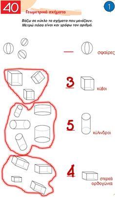 Κάθε μέρα... πρώτη!: Γεωμετρικά σχήματα και στερεά (2)