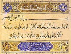 Verses from the Quran. The Quran is the official constitution of the country and a primary source of law. Saudi Arabia is unique in enshrining a religious text as a political document[153]