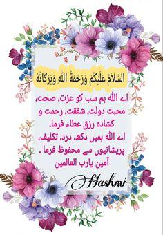 Good Morning Msg, Good Morning Images, Quran Tilawat, Love Poetry Urdu, Islamic, Prayers, Posts, Gud Morning Images, Messages