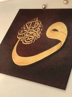 Made to Order From Surat Alhadeed: وهو معكم And He is with you. Medium: Acrylic and Metallic Paint. Font color: Gold Size: Thank you :) Arabic Calligraphy Design, Islamic Calligraphy, Caligraphy, Name Canvas, Metallic Paint, Fun To Be One, Cute Designs, Colorful Backgrounds, Things To Come