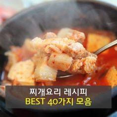 부대찌게, 동태찌개에서 황금 김치찌게, 초간단 나물찌게 까지 40가지 찌게 레서피!!찌개요리는 특별한 반...