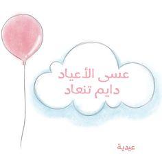 اظرف لتوزيعات العيد بخطوات سهلة و ادوات متوفرة و بدون تكاليف Eid Ramadan, Eid Mubarek, Ramadan Gifts, Eid Mubarak Stickers, Eid Stickers, Eid Mubarak Greetings, Happy Eid Mubarak, Eid Envelopes, Eid Photos