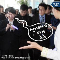 제주 스마트그리드 홍보관 >안철수의 앗!철수 이야기