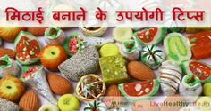 मिठाई बनाने के उपयोगी टिप्स - Kitchen tips and tricks making sweets Healthy Oatmeal Recipes, Chicken Breast Recipes Healthy, Healthy Smoothies, Healthy Eating Habits, Healthy Life, Making Sweets, Herb Roasted Chicken, Easy Meal Plans, Chicken Potatoes