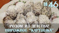 Пирожное «Картошка» — одно из самых известных и любимых пирожных в СССР. Это пирожное можно было отведать и в ресторанах, и в студенческих столовых, да и за домашним столом оно было частым гостем. Не очень трудоёмкое блюдо позволяло с пользой и вкусом утилизировать обрезки от тортов, сухого печенья и сухарей. И, что немаловажно, добиться при этом (при помощи масла, сгущёнки и какао) очень приятного и запоминающегося вкуса. Рецепт смотрите по адресу: http://7stm.org/slavic/?p=143