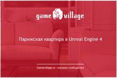 Дизайнер уровней Бенуа Деро создал на Unreal Engine 4 демо, названное «Unreal Paris», в котором он воссоздал обычную парижскую квартиру.  Здесь все: http://gamevillage.ru/paris-apartment-unreal-engine-4/