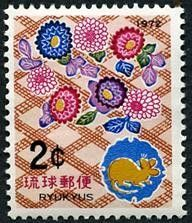 Buying and Selling U. and worldwide postage stamps for stamp collectors. Japanese Stamp, Flower Stamp, Lost Art, Stamp Collecting, Okinawa, Postage Stamps, Art Images, Amazing Art, Poster Prints