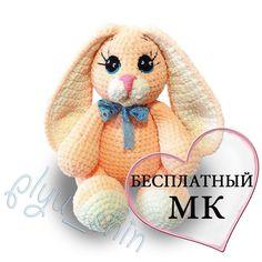 Easy Crochet Patterns, Crochet Animals, Crochet Dolls, Baby Toys, Hobbit, Free Pattern, Diy And Crafts, Plush, Bunny