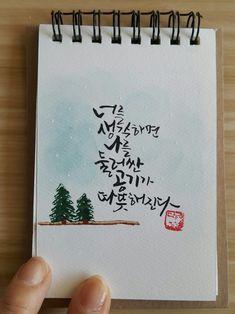 Calligraphy, Illustration, Design, Lettering, Illustrations, Calligraphy Art, Hand Drawn Typography, Letter Writing