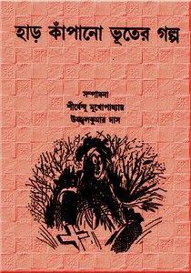 http://www.bengaliboi.com/2016/06/har-kapano-bhuter-golpo-pdf-by-various.html