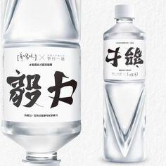 【倒轉睇世界】神級倒轉文字新作 超有創意「才能」水瓶 台灣便利店瘋搶   旅遊熱話   新假期