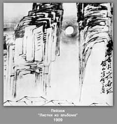 Landscape - Qi Baishi - Qing Dynasty, New Culture Movement, 1909