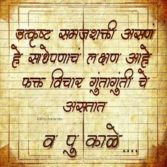 Marathi Calligraphy, Gulzar Poetry, Marathi Quotes, Beautiful Morning, Affirmation Quotes, Good Thoughts, Quotable Quotes, Poetry Quotes, Kale