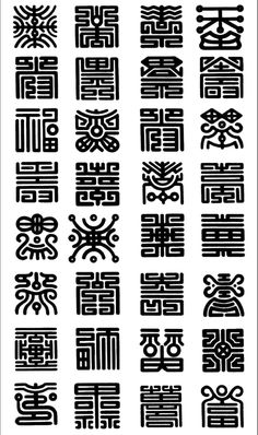 493c84ef1fdad (539×911) Chinese Icon, Chinese Element, Chinese Typography, Typography Design, Lettering, Cnc Cutting Design, Korean Painting, Chinese Patterns, Oriental Pattern