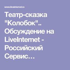"""Театр-сказка """"Колобок"""".. Обсуждение на LiveInternet - Российский Сервис…"""