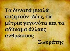 Funny Greek Quotes, Funny Quotes, Motivational Thoughts, Inspirational Quotes, Stealing Quotes, Wise People, Unique Quotes, Greek Words, Wise Quotes