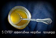 Уникальный состав меда оказывает общеукрепляющее и оздоровительное действие. А еще медовые процедуры дают потрясающий косметический эффект! Известно, что мед является источником многих витаминов и мик...