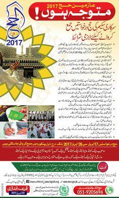 Hajj 2017 Application Form 26.04.2017