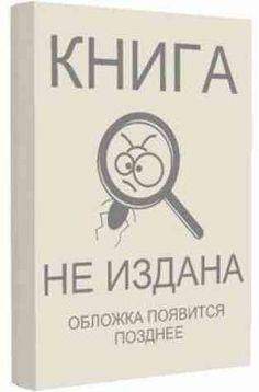 java книги альтернативная истори