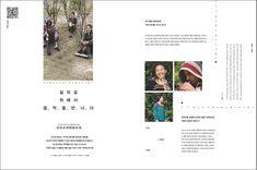 지콜론북 = Design Culture Books = g colon Brochure Layout, Web Layout, Brochure Design, Page Design, Book Design, Web Design, Editorial Layout, Editorial Design, Minimalist Layout