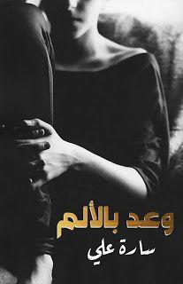 مدونة دار مصر رواية وعد بالألم كاملة بقلم سارة علي جميع فصول ال Pdf Books Reading Books To Read Pdf Books Download