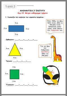 Greek Language, Special Education, Maths, Mathematics, Back To School, Teaching, Blog, Kids, Math Exercises
