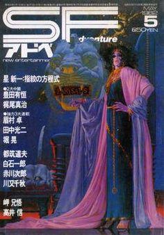 1982.1 変幻黄金鬼 | Noriyoshi ...