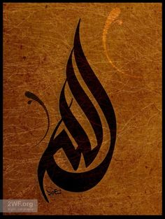 """Allah """"God"""" Name in Free Style Arabic Calligraphy on Cooper."""
