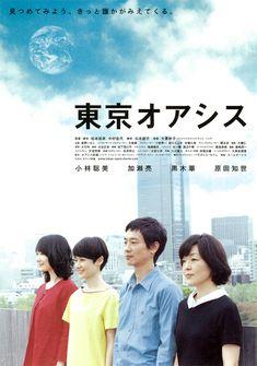 女優の仕事をしている主人公が、東京の行く先々でさまざま人や古い知り合いに出会い、日々の風景や自分自身の中に人生を再び歩み出すきっかけを見つけるヒューマン・ストーリー。『かもめ食堂』『めがね』のプロジェクト・チームが、東京を舞台に小さな出会いから生まれる、ふとした触れ合いのドラマを創出。