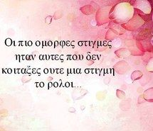 lovely, times, στιχακια, love, Favorite Quotes, Best Quotes, Funny Quotes, Life In Greek, Unspoken Words, Some People Say, Greek Words, Quotes And Notes, Greek Quotes