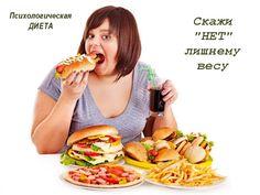 """Что такое психологическая диета. Какие виды бывают. О психологических диетах """"прощение"""" и методу психотерапевта Михаила Литвака."""