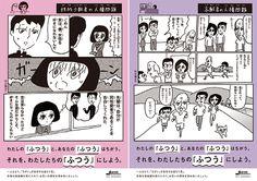 わたしの「ふつう」と、あなたの「ふつう」はちがう。マンガを使った人権ポスター | ブレーンデジタル版