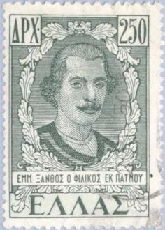 Emmanuel Xanthos (Dodecanese Union with Greece) - Post stamp issued 1947 Ex Yougoslavie, Postage Stamp Art, Greek History, The Son Of Man, Stamp Collecting, My Stamp, Greece, Street Art, Portraits