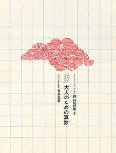 Japanese Cloud - Print