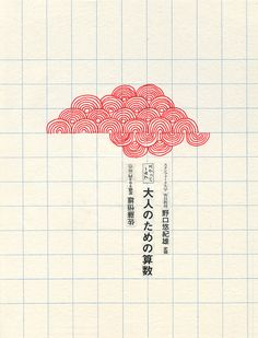Japanese Cloud - Print