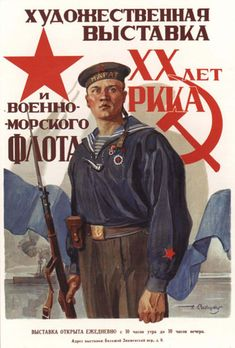 Exhibition Celebrating 20 Years Red Army, 1938