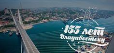 На берегу Великого, соленого и Тихого! Стоит любимый город мой! Владивосток родной! С Днем рождения, город сопок, туманов и прекрасных людей!