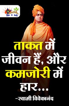 Chankya Quotes Hindi, Desi Quotes, Motivational Quotes In Hindi, Motivational Thoughts, Inspiring Quotes, Quotations, English Learning Spoken, Chanakya Quotes, Attitude Quotes For Boys