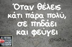.- Funny Greek Quotes, Sarcastic Quotes, Funny Memes, Jokes, Funny Shit, Funny Stuff, True Words, Funny Photos, Laugh Out Loud