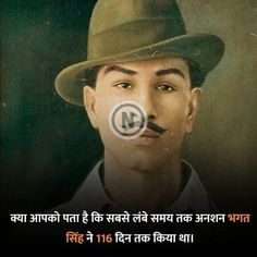 Image may contain: 1 person, hat and text Wow Facts, Real Facts, Weird Facts, General Knowledge Facts, Knowledge Quotes, Bhagat Singh Quotes, Hinduism Quotes, Real Life Heros, Freedom Fighters Of India