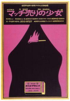 Kushida Mitsuhiro, poster for The Little Match Girl, 1967