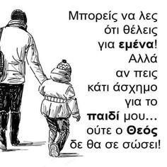Greek Quotes, Family Quotes, Parenting, Thoughts, Memes, Life, Childcare, Animal Jokes, Quotes About Family