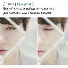 😄Мемы с BTS😄 - 9. - Wattpad Korean Quotes, Bts Quotes, Bad Mood, Bts Pictures, Words Of Encouragement, Bts Boys, Bts Wallpaper, Bts Memes, Kpop