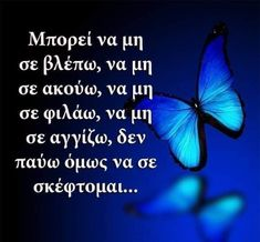 Greek Quotes, Love Words, Woman Quotes, Wish, Poetry, Relationship, Letters, Inspiring Sayings, Words Of Love