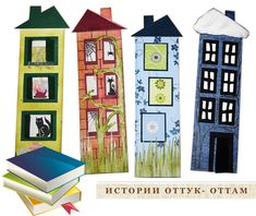 house pageholders (bookmarks)