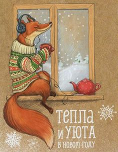 Fox on the window in winter. Warmth and comfort - New Year Illustration, Winter Illustration, Christmas Illustration, Cute Illustration, Christmas Drawing, Christmas Art, Fuchs Tattoo, New Year Art, Fox Art