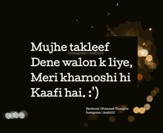 My Diary Quotes, Ego Quotes, Life Quotes, Urdu Quotes, Qoutes, Attitude Quotes, Love Pain Quotes, Deep Thought Quotes, Sad Relationship Quotes