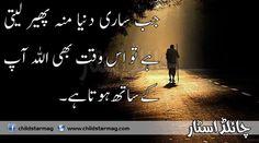 Urdu Design Quotes.