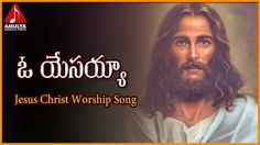Listen to O Yesayya Best Telugu Song on Amulya Audios and Videos. Jesus ( BC to AD also referred to as Je. All Love Songs, Love Is All, Devotional Songs, Dj Songs, Worship Songs, Telugu, Wallpapers, Videos, Christmas
