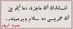 İnsanların en acizi dua etmeyen, en cimrisi de selam vermeyendir.